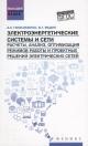 Электроэнергетические системы и сети. Учебное пособие